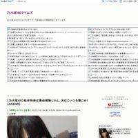 乃木坂46タイムズ